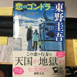 東野圭吾 「恋のゴンドラ」「ダイイング・アイ」「マスカレード・ホテル」単行本3冊セット