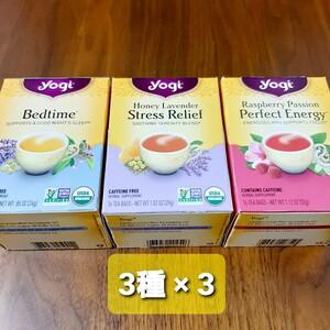 ☆★Yogi Tea 3種9袋 オーガニック ハーブティー ヨギティー