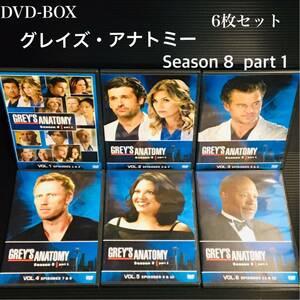 送料無料 DVD「グレイズ・アナトミー」シーズン 8 part 1 コレクターズ BOX 6枚組 エレン・ポンピオ/ サンドラ・オー 海外ドラマ まとめ