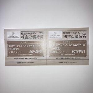 即決 相鉄ホールディングス 株主ご優待券 横浜ベイシェラトン ホテル&タワーズ(平日限定) レストラン・バー 20%割引 2枚