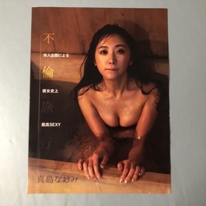 ● 真島なおみ 不倫旅行 雑誌 グラビア 切り抜き 6P 24789