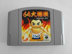 送料無料 即決 任天堂 ニンテンドー64 N64 64大相撲 ボトムアップ スポーツ シンプル レトロ ゲーム ソフト Y26