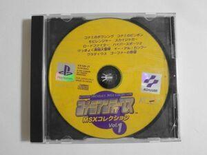 送料無 即決 ケース割れ有 ソニー sony プレイステーション PS 1 プレステ コナミアンティークスMSXコレクション Vol.1 レトロ ゲーム Y106