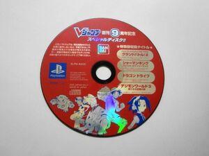 送料無料 即決 ディスクのみ ソニー sony PS 1 プレステ プレイステーション Vジャンプ 創刊9周年スペシャルディスク レトロ ゲーム Y135