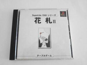 送料無料 即決 ケース割れあり ソニー sony プレイステーション PS 1 プレステ 花札2 SuperLite1500シリーズ レトロ ゲーム ソフト Y234