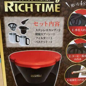 ダブルコーヒーメーカー