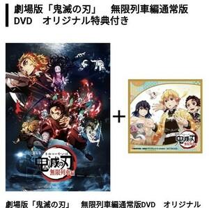 鬼滅の刃 無限列車編 DVD