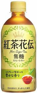 新品/未開封 コカコーラ社 紅茶花伝 無糖 ストレートティー ペットボトル 440ml×24本
