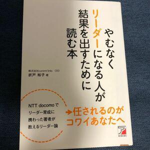 やむなくリーダーになる人が結果を出すために読む本/折戸裕子