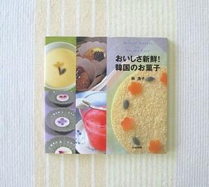 おいしさ発見!韓国のお菓子●呉浩子 絶版 美本