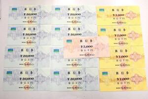 ●【金券】クレディセゾン セゾンカード 旅行券 89000円分