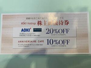 AOKI Holdings アオキ 株主御優待 20%割引券 送料63円~