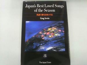 Japan's Best Loved Songs of the Season グレッグアーウィン