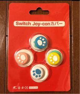 Switch/Switch Lite かわいい肉球 スティックカバー 6個セット