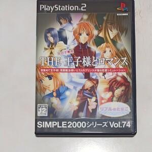【PS2】 SIMPLE2000シリーズ Vol.74 女の子専用 THE 王子様とロマンス ~リプルのたまご~