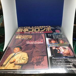 未開封品 新品同様 DeAGOSTINI ディアゴスティーニ COLUMBO 刑事コロンボ 膈週刊 6 二枚のドガの絵 DVD COLLECTION