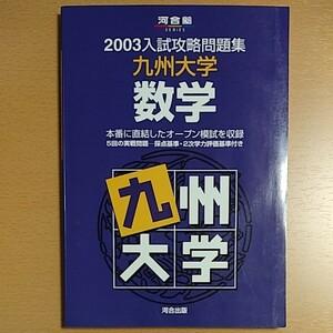 入試攻略問題集 九州大学数学 2003 河合塾九大オープン模試過去問 河合出版