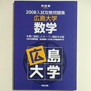 入試攻略問題集 広島大学数学 2008 河合塾広大オープン模試過去問 河合出版
