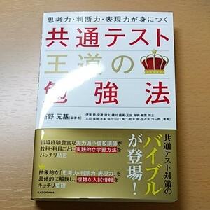 共通テスト 王道の勉強法 思考力・判断力・表現力が身につく 河合塾講師 新野元基 KADOKAWA