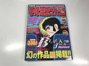 a6-163★ 月刊手塚治虫マガジン 2003年10月号 鉄腕アトム ブラックジャック ★