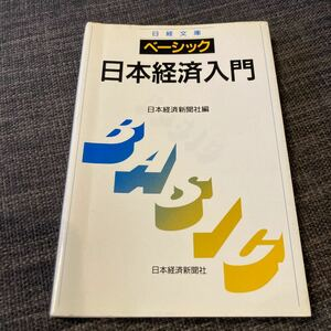 新版 ベーシック日本経済入門 日経文庫610/日本経済新聞社 【編】