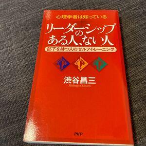 心理学者は知っているリーダーシップのある人、ない人 部下を持つ人のセルフトレーニング 渋谷昌三