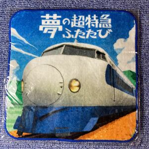 さよなら0系 引退記念 夢の超特急ふたたび 新幹線 ミニハンカチタオル 日本製 未使用 未開封 鉄道グッズ コレクション レア  希少
