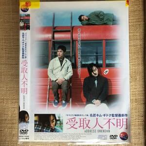 受取人不明 [DVD] キム・ギドク