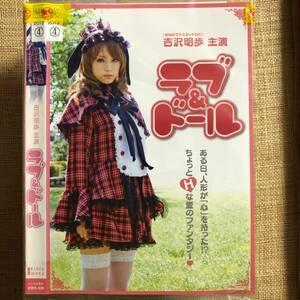 ラブ&ドール DVD 吉沢明歩