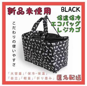 【新品未使用】保温保冷レジカゴ 猫柄 エコバッグ 折りたたみ 大容量【ブラック】 トートバッグ キャリーバッグ レジャーバッグ