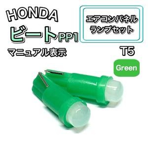 ビート/Beat PP1 インテリアパネル 打ち換え LED エアコンランプ T4.7 T5 T4.2 T3 ウェッジ ホンダ グリーン