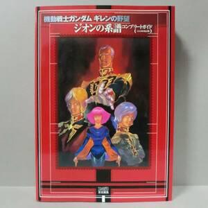 【高評価攻略本】PSP版 機動戦士ガンダムギレンの野望 ジオンの系譜 コンプリートガイド A.D2005改訂版 エンターブレイン ASPECT ファミ通