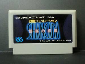 【レアゲー】ファミコン SHANCARA シャンカラ 陰謀の惑星 政略シミュレーション 動作確認OK◎良品 異色SLGソフト