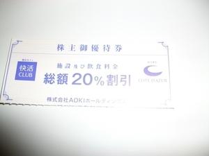 ◆アオキ・AOKIホールディングス◆株主優待券◆快活CLUB◆コートダジュール◆2021年12月31日まで◆
