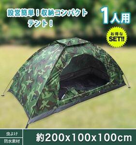 プテント 迷彩柄 1人用 小型テント コンパクトテント アウトドア 軽量