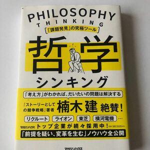 哲学シンキング 単行本