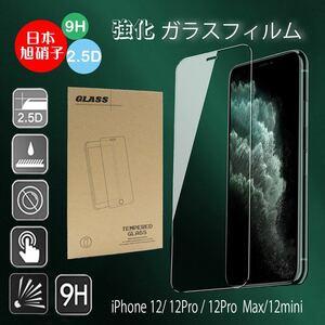 iphone12 iphone12 mini iphone12 Pro Max 保護フィルム 指紋防止 旭硝子 強化ガラス 液晶保護 ブルーライトカット