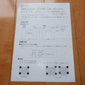 送料無料 MITSUBISHI 三菱電機 DIATONE ダイヤトーン DK-10の取扱説明書 スピーカースタンド SPEAKER STAND