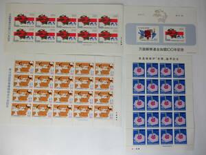 第16回国際看護婦協会大会記念切手シート 高速増殖炉「常陽」臨界記念 万国郵便連合加盟100年記念 全4シート K-349