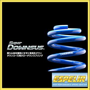ESPELIR クラウン ハイブリッド ロイヤルサルーンG/ロイヤルサルーン/ロイヤル スプリング ダウンサス フロント EST-1471F