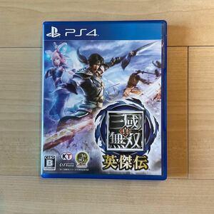 PS4  ソフト 真三国無双 英傑伝