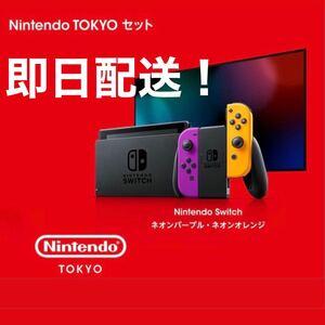 【東京限定!】Nintendo TOKYO 限定カラー Switch 1セット