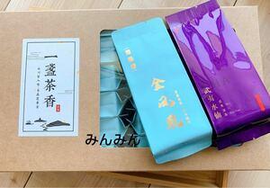 武夷岩茶 金鳳凰 高香名叢 お試し10袋 おまけ付き 高級岩茶
