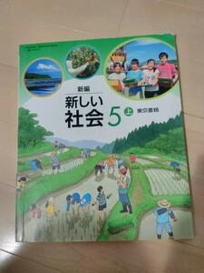 東京書籍 教科書 社会 5年生