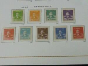 21MI S №28 旧中国切手 銀圓時期 1949年 重慶華南版基数孫文票 9種完 未使用NH・3種OH ※説明欄必読