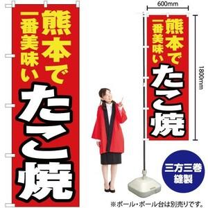 のぼり 熊本で一番美味い たこ焼 YN-4557(三巻縫製 補強済み)
