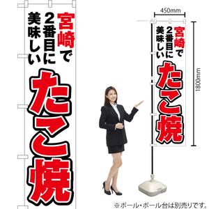 【3枚セット】スマートのぼり のぼり 宮崎で2番めに美味しい たこ焼 YNS-4582 No.YNS-4582 (受注生産)