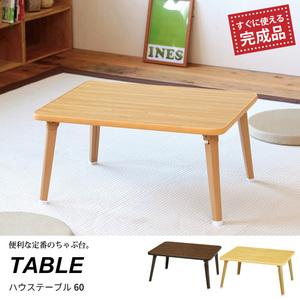 折りたたみテーブル 60幅 テーブル 鏡面 木目柄 ブラウン M5-MGKNG0501BR