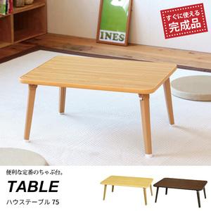 折りたたみテーブル 75幅 テーブル 鏡面 木目柄 ブラウン M5-MGKNG0701BR