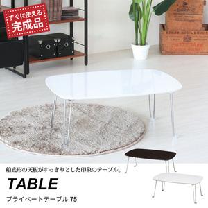 折りたたみテーブル 75幅 テーブル 鏡面 折り畳み ダークブラウン M5-MGKNG0111DBR